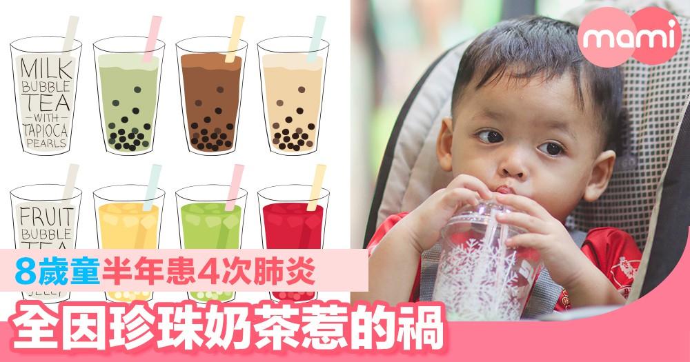 8歲童半年患4次肺炎 全因珍珠奶茶惹的禍