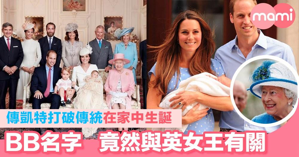 傳凱特打破傳統在家中生誕  BB名字竟然與英女王有關