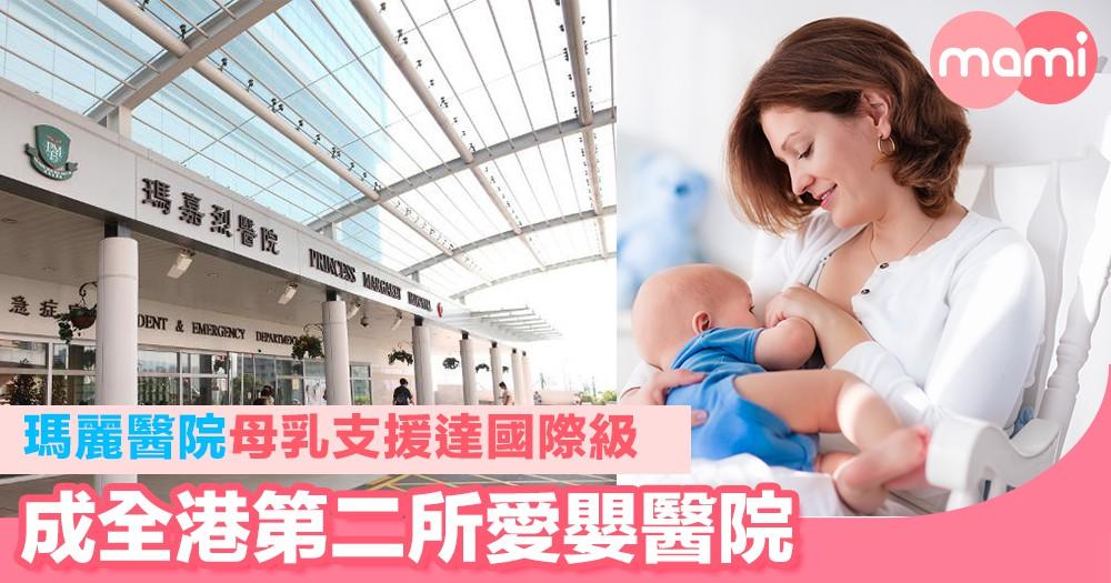 瑪麗醫院母乳支援達國際級    成全港第二所愛嬰醫院