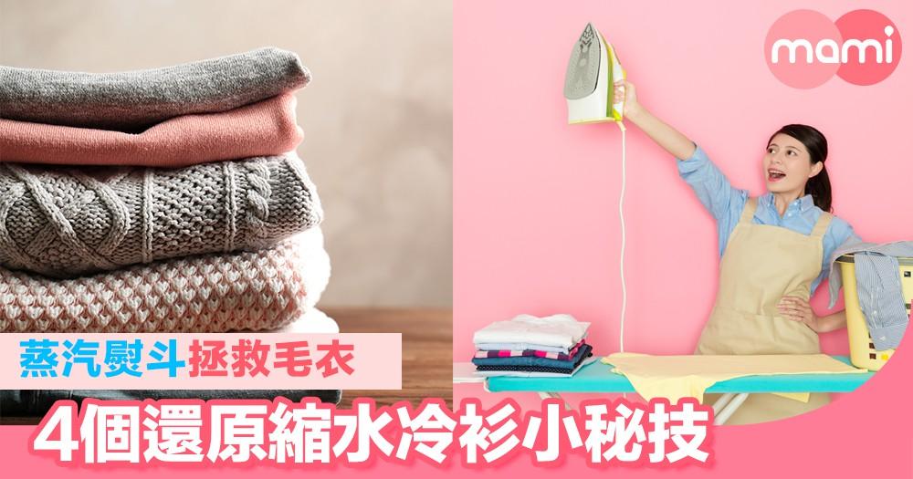 蒸汽熨斗拯救毛衣     4個還原縮水冷衫小秘技