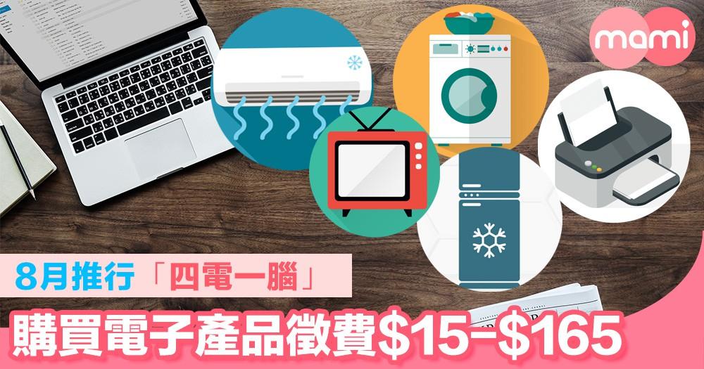 8月推行「四電一腦」  購買電子產品徵費$15-$165
