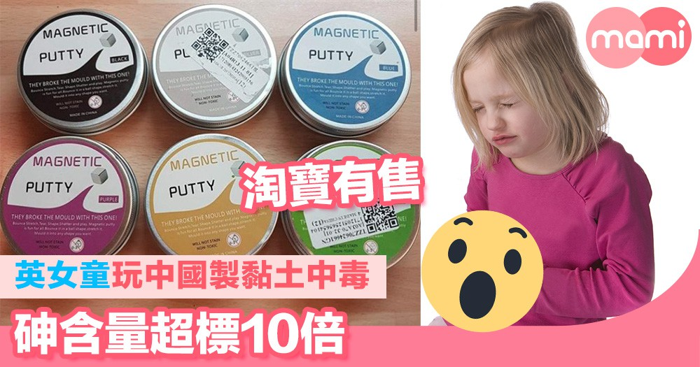 淘寶有售 英女童玩中國製黏土中毒 砷含量超標10倍
