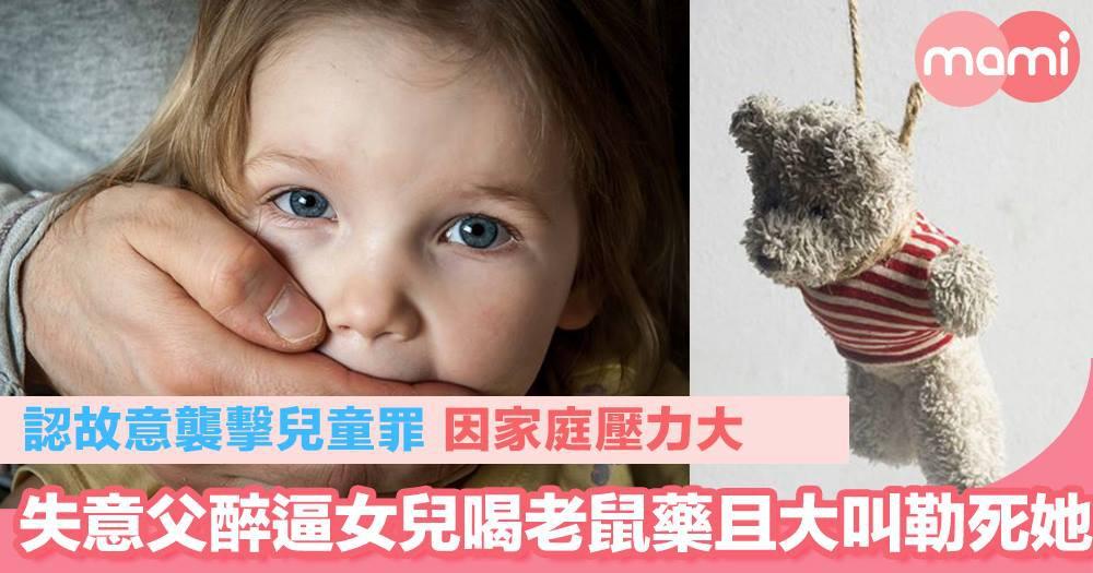 失意父醉逼女兒喝老鼠藥且大叫「勒死她」 認故意襲擊兒童罪 因家庭壓力大