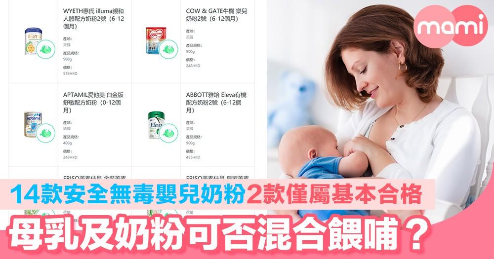 14款安全無毒嬰兒奶粉 2款僅屬基本合格 母乳及奶粉可否混合餵哺?