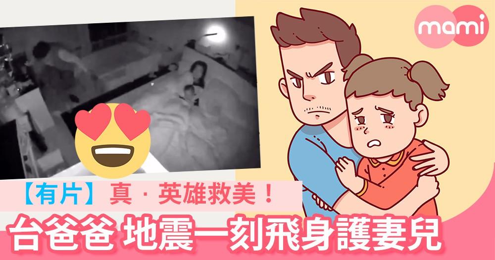 【有片】真.英雄救美!台爸爸地震一刻飛身護妻兒