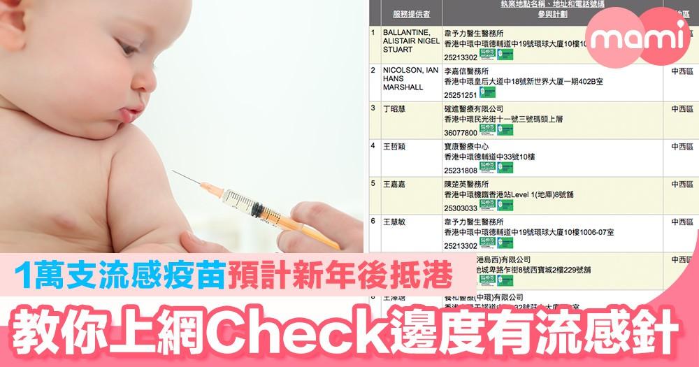 1萬支流感疫苗預計新年後抵港  教你上網Check邊度有流感針