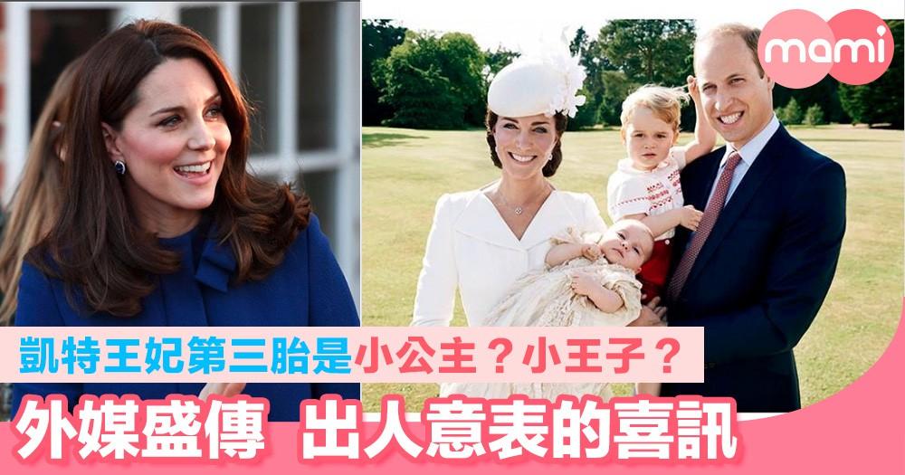 凱特王妃第三胎是小公主?小王子? 外媒盛傳出人意表的喜訊