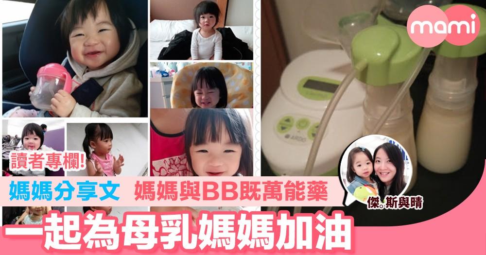 【媽媽分享文 媽媽與BB既萬能藥 一起為母乳媽媽加油】