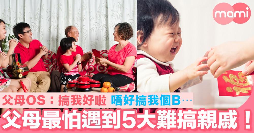 父母最怕遇到5大難搞親戚!父母OS:搞我好啦 唔好搞我個B⋯