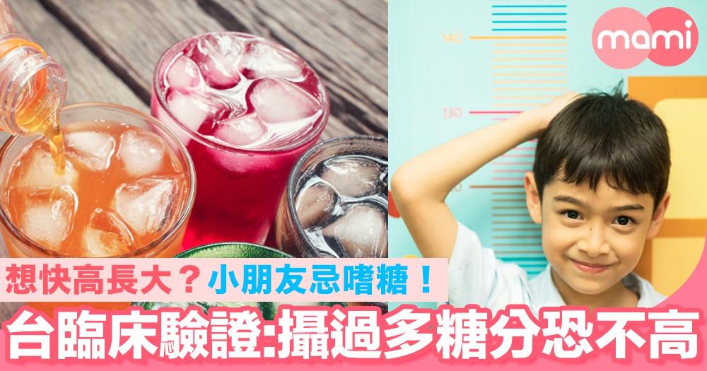 台灣臨床實驗:攝取過多糖分恐長不高 想快高長大?小朋友忌嗜糖