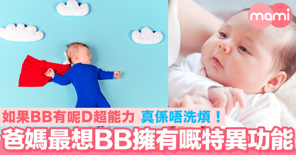 爸媽最想BB擁有嘅特異功能!如果BB有呢D超能力 真係唔洗煩!