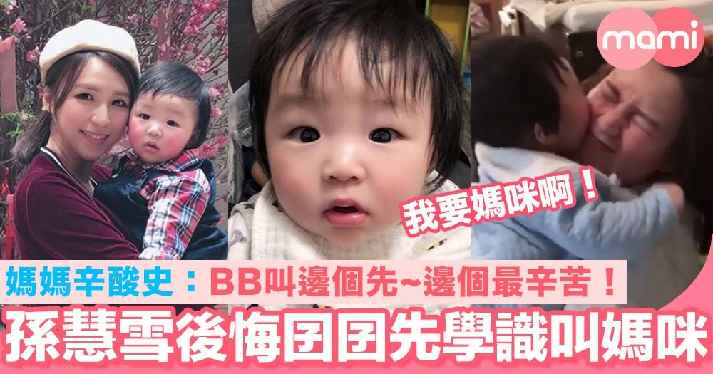 孫慧雪:後悔半歲囝囝先學識叫媽媽!媽媽辛酸史:BB叫邊個先,邊個最辛苦!