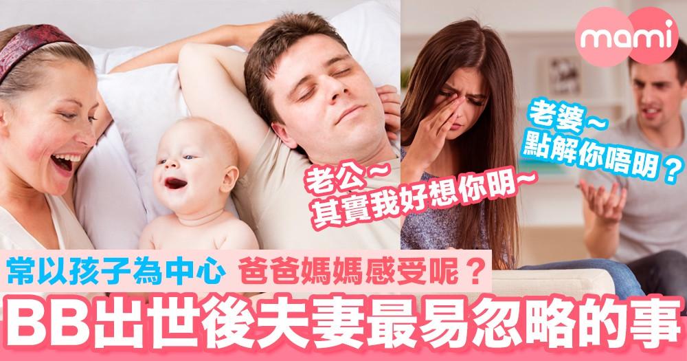 BB出世後夫妻最易忽略的事?常以孩子為中心 爸爸媽媽感受呢?
