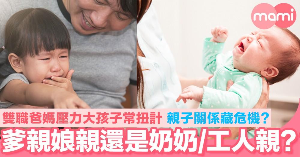 爹親娘親還是奶奶/工人親?雙職爸媽壓力大孩子常扭計 親子關係藏危機?