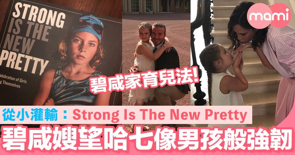 碧咸嫂望哈七像男孩們般強韌! 從小閱讀灌輸:Strong Is The New Pretty