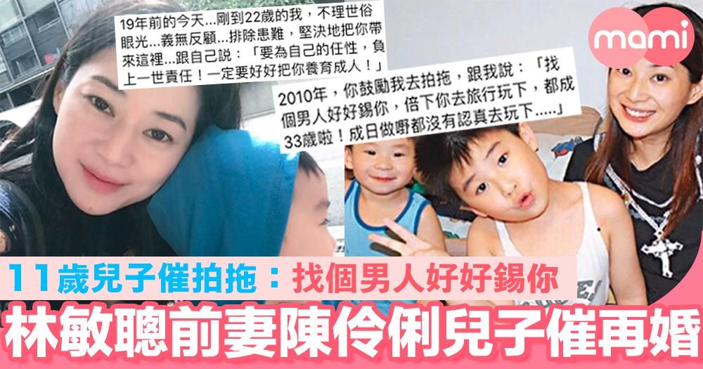 林敏聰前妻陳伶俐兒子鼓勵再婚!11歲兒子催拍拖:找個男人好好錫你!