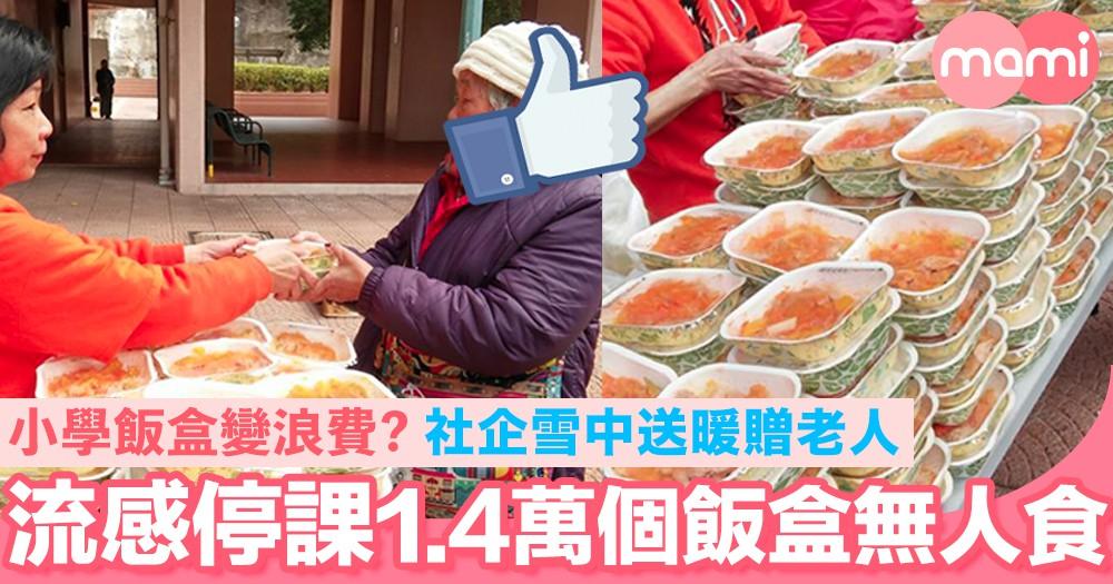 流感停課1.4萬個飯盒無人食!小學飯盒變浪費? 社企雪中送暖贈老人