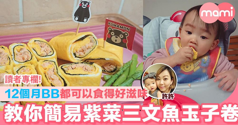 【12個月BB都可以食得好滋味 教你簡易紫菜三文魚玉子卷】