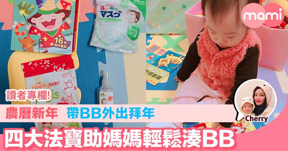 【農曆新年帶BB外出拜年 四大法寶助媽媽輕鬆湊BB】