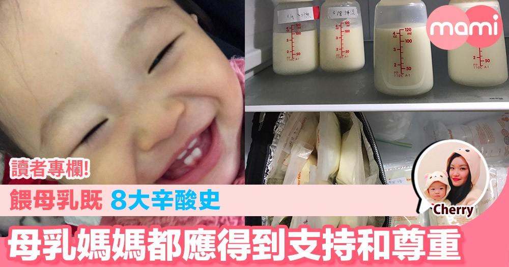 【餵母乳既8大辛酸史 母乳媽媽都應得到支持和尊重】