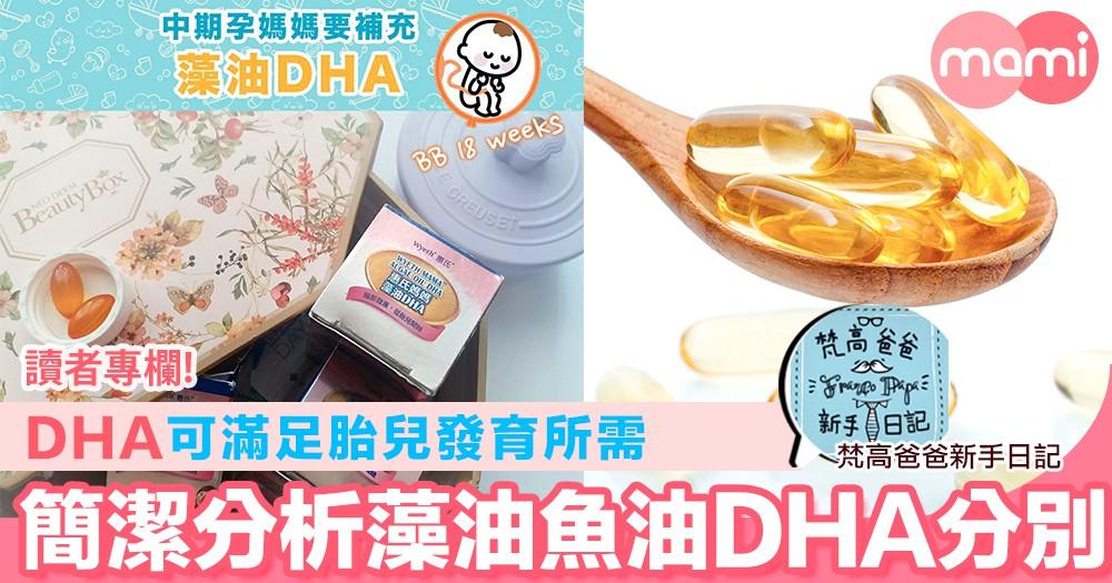 【DHA可滿足胎兒發育所需 同你簡易分析藻油魚油DHA既分別 】