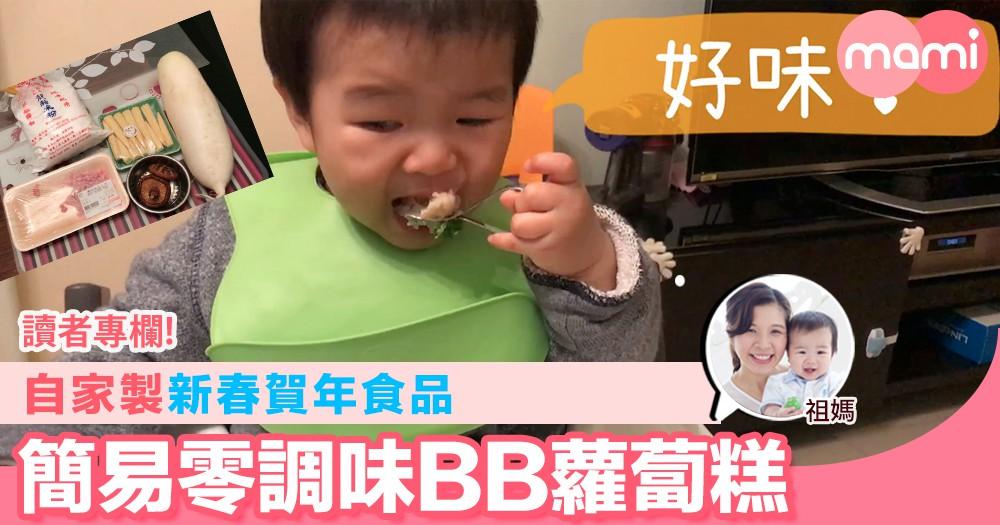 【自家製新春賀年食品  簡易零調味BB蘿蔔糕】