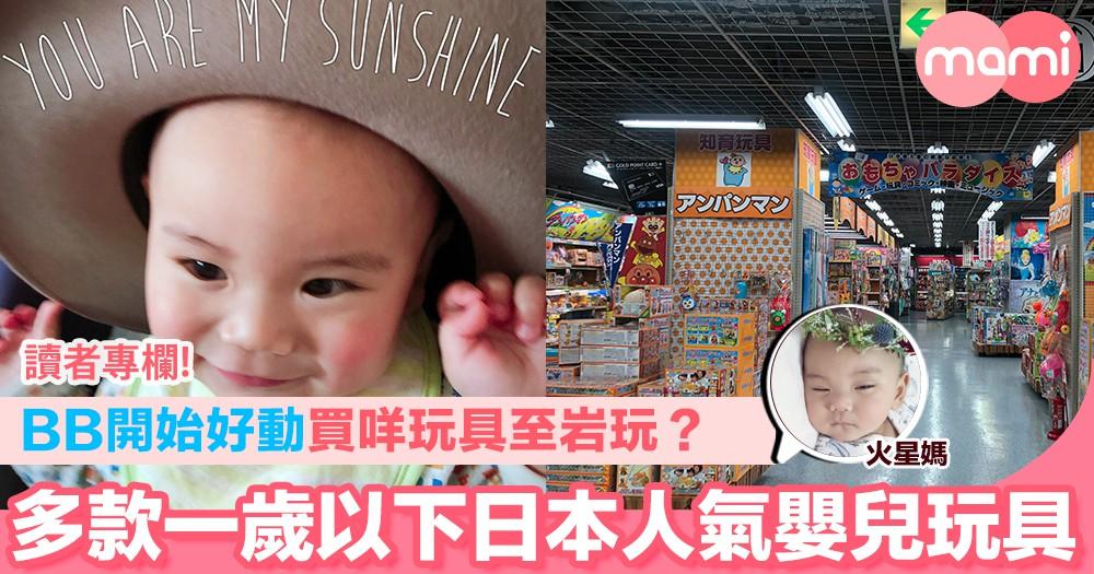 【BB開始好動買咩玩具至岩玩?多款一歲以下日本人氣嬰兒玩具】