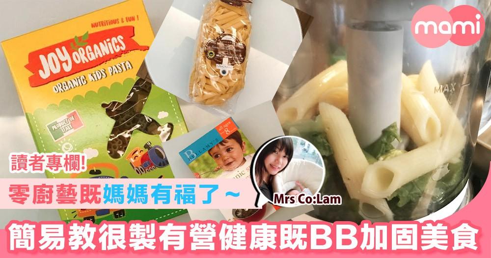【零廚藝既媽媽有福了~簡易教很製有營健康既BB加固美食】