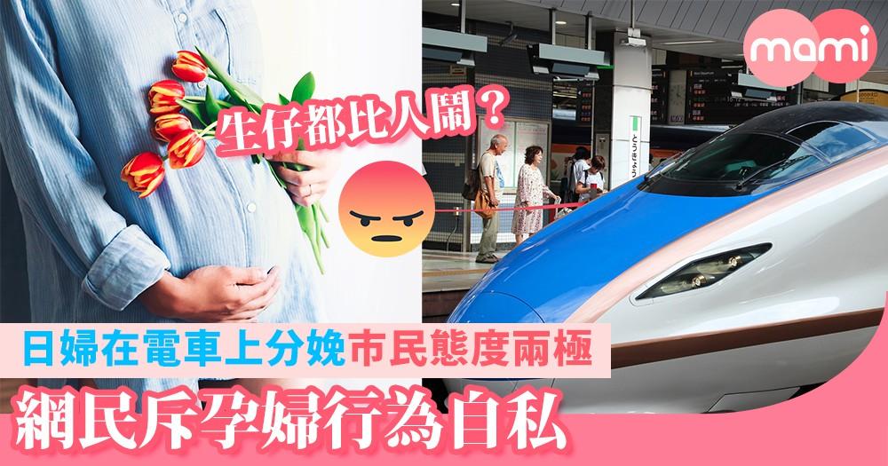 日婦在電車上分娩 市民態度兩極    網民斥孕婦行為自私
