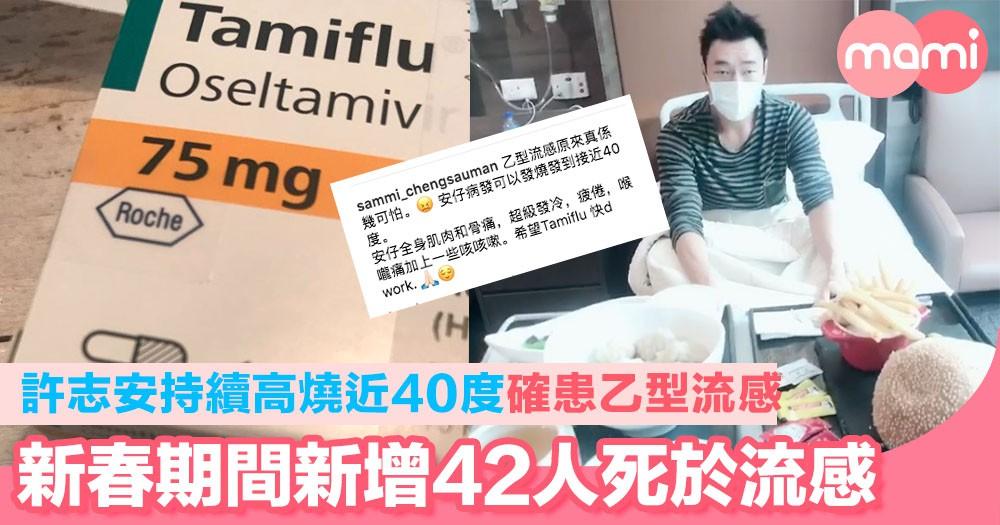 許志安持續高燒近40度確患乙型 新春期間新增42人死於流感