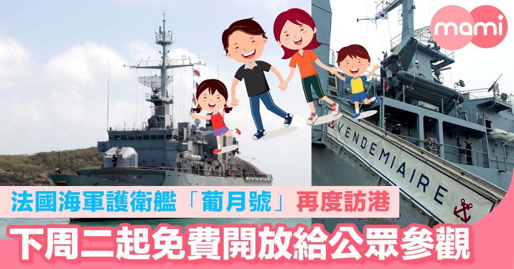 法國海軍護衛艦「葡月號」再度訪港 下周二起免費開放給公眾參觀