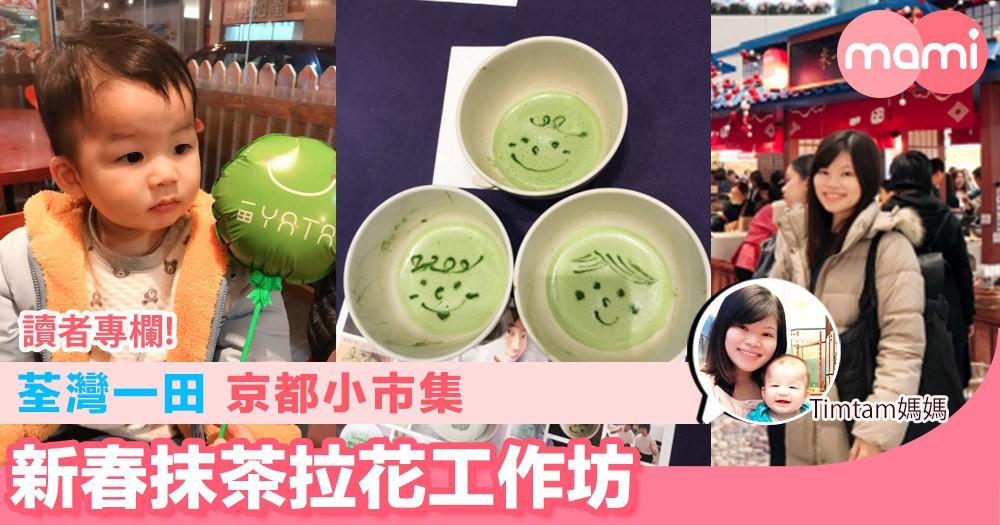 【荃灣一田京都小市集 新春抹茶拉花工作坊】