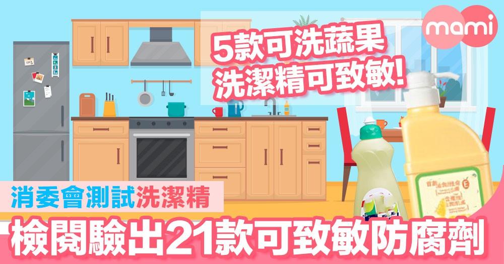 消委會測試洗潔精致敏成份   檢閱驗出21款可致敏防腐劑  5款可洗蔬果的洗潔精可致敏