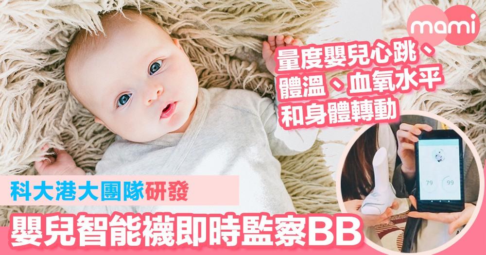 科大港大團隊研發 嬰兒智能襪即時監察BB安全健康