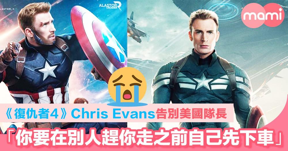 《復仇者4》告別美國隊長   Chris Evans:「你要在別人趕你走之前自己先下車」