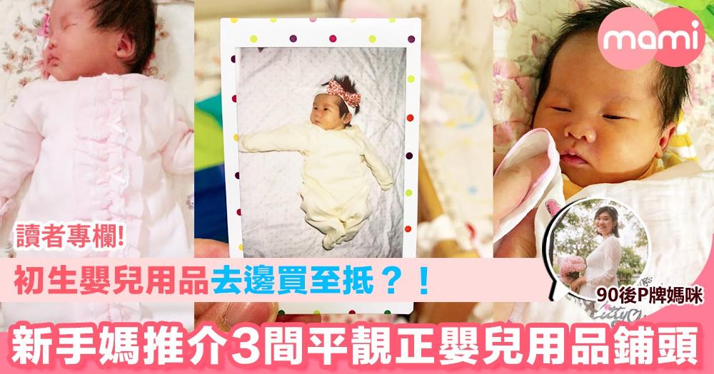 【初生嬰兒用品去邊買至抵?新手媽推介3間平靚正嬰兒用品鋪頭】