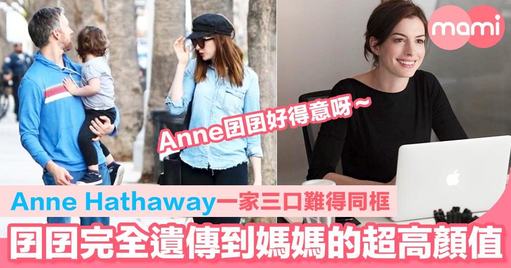 Anne Hathaway一家三口難得同框 囝囝完全遺傳到媽媽的超高顏值