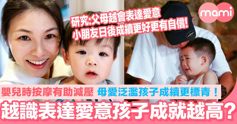 研究:父母子女親密度影響孩子一生成就!嬰兒時按摩有助減壓 母愛泛濫成續更標青!