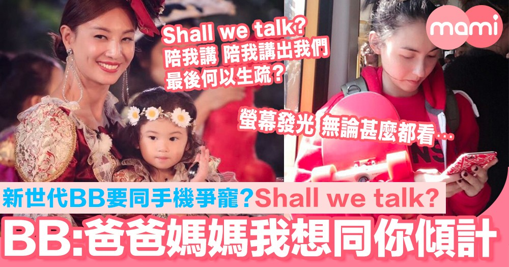 BB:爸爸媽媽我只係想同你傾計!螢幕發光無論什麼都看⋯⋯Shall we talk?