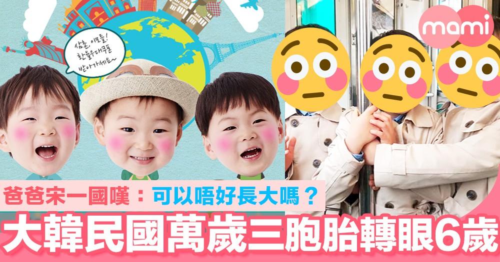 大韓民國萬歲三胞胎轉眼6歲 爸爸宋一國嘆:可以唔好長大嗎?