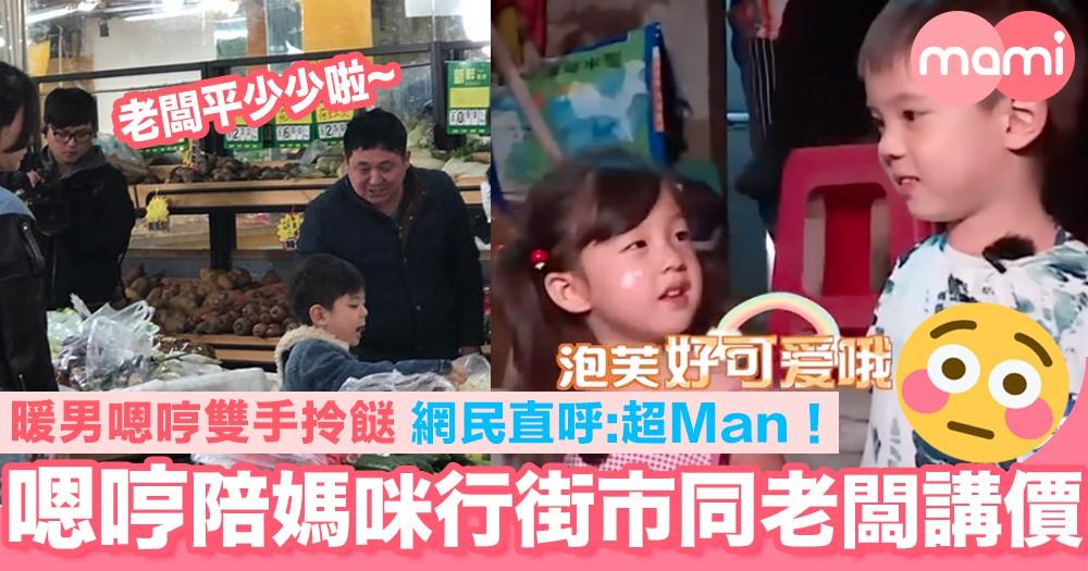 嗯哼陪媽咪行街市兼同老闆講價!小暖男嗯哼雙手拎餸 網民直呼:超MAN!