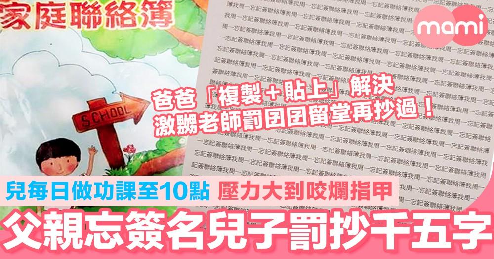 父母忘簽家課冊兒子罰抄1500字 兒子每日做功課至10點 壓力大到咬爛指甲