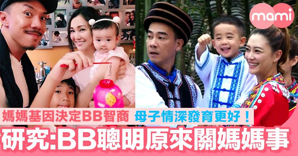 研究:BB聰明原來關媽媽事!媽媽基因決定BB智商 母子情深發育更好!