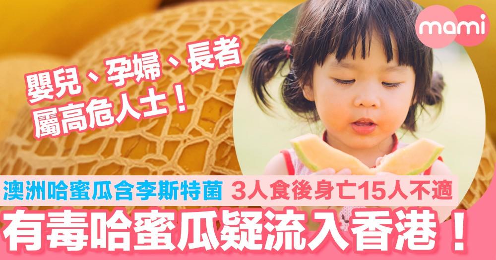 有毒哈蜜瓜疑流入香港!澳洲哈蜜瓜含李斯特菌 3人食後身亡15人不適
