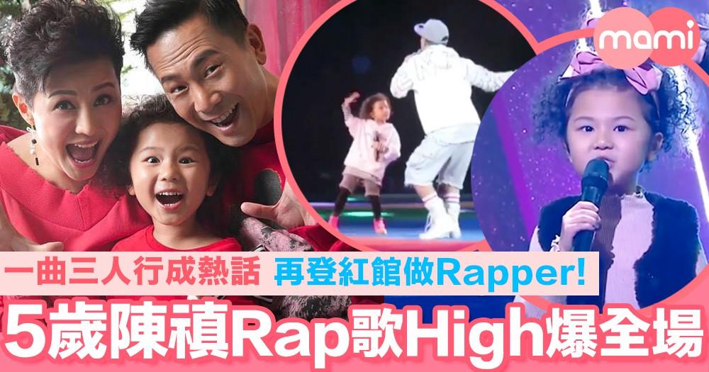 5歲陳禛Rap歌High爆全場!一曲三人行成熱話 再登紅館當客串Rapper!