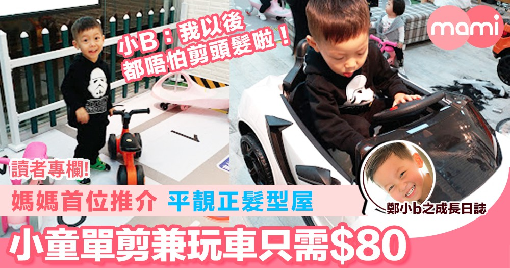 【媽媽首位推介平靚正髮型屋 小童單剪兼玩車只需$80】