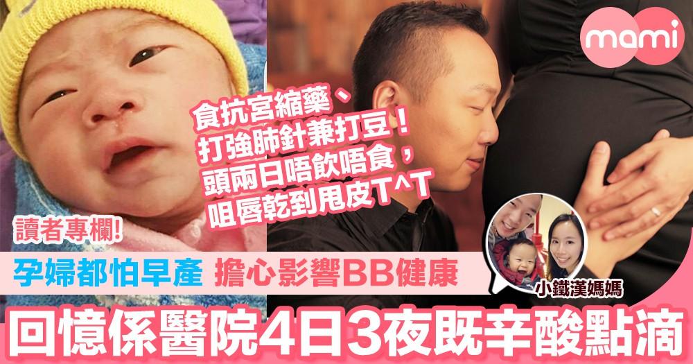 【孕婦都怕早產 擔心影響BB健康 回憶係醫院4日3夜既辛酸點滴】