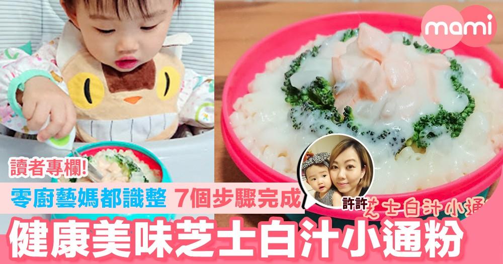 【零廚藝媽都識整 七個步驟完成 健康美味芝士白汁小通粉】