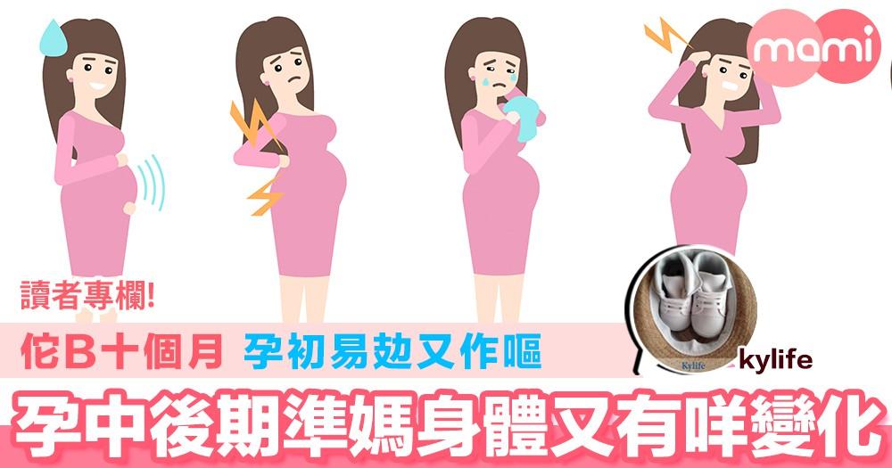 【佗B十個月 孕初易攰又作嘔 孕中後期準媽媽身體又有咩變化】
