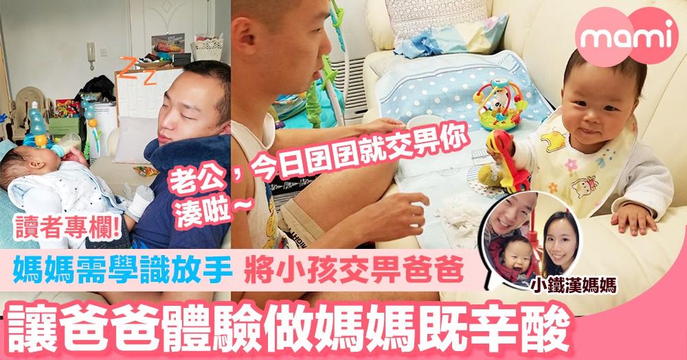【媽媽需學識放手 將小孩交畀爸爸 讓爸爸體驗做媽媽既辛酸】